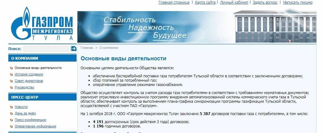gazprom-mezhregiongaz-tula-1.jpg