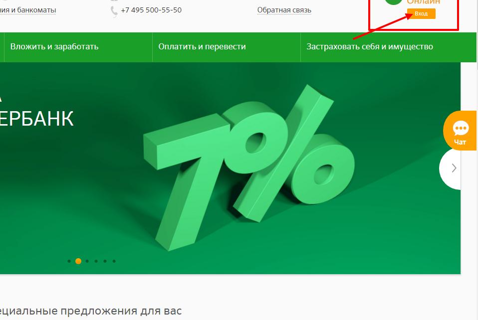 1-sberbank-onlayn-lichnyy-kabinet-e1584877397452.png