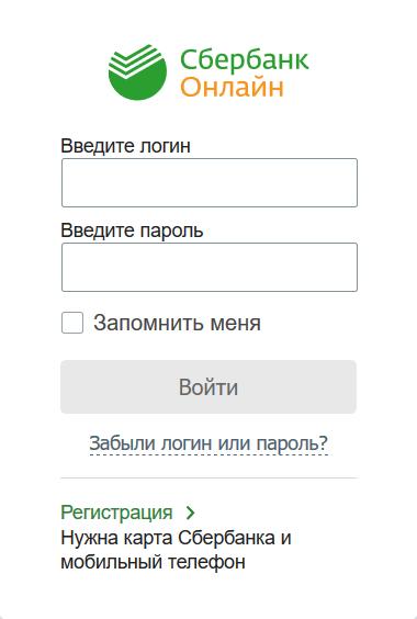 SBOL-ot-Sberbanka-vhod-v-lichnyj-kabinet.png