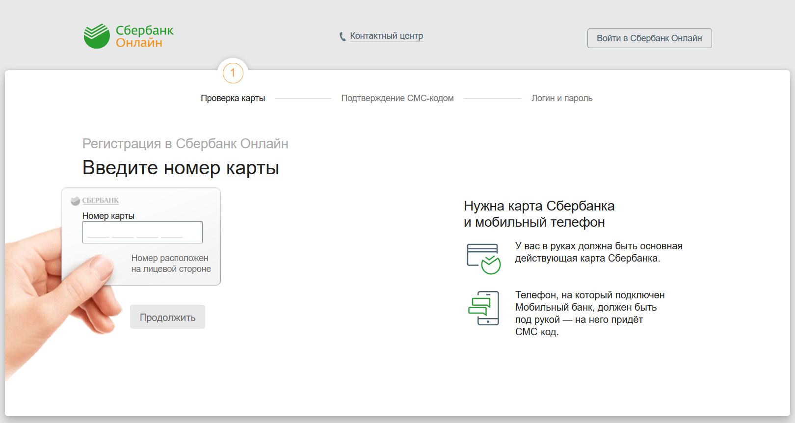 Registratsiya-lichnogo-kabineta-SBOL-ot-Sberbanka.png