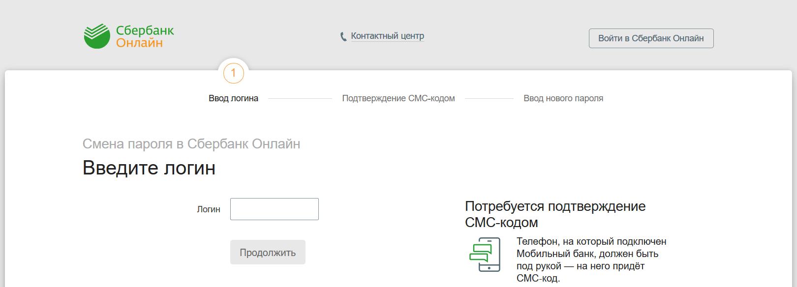 Vosstanovlenie-parolya-ot-lichnogo-kabineta-SBOL.png