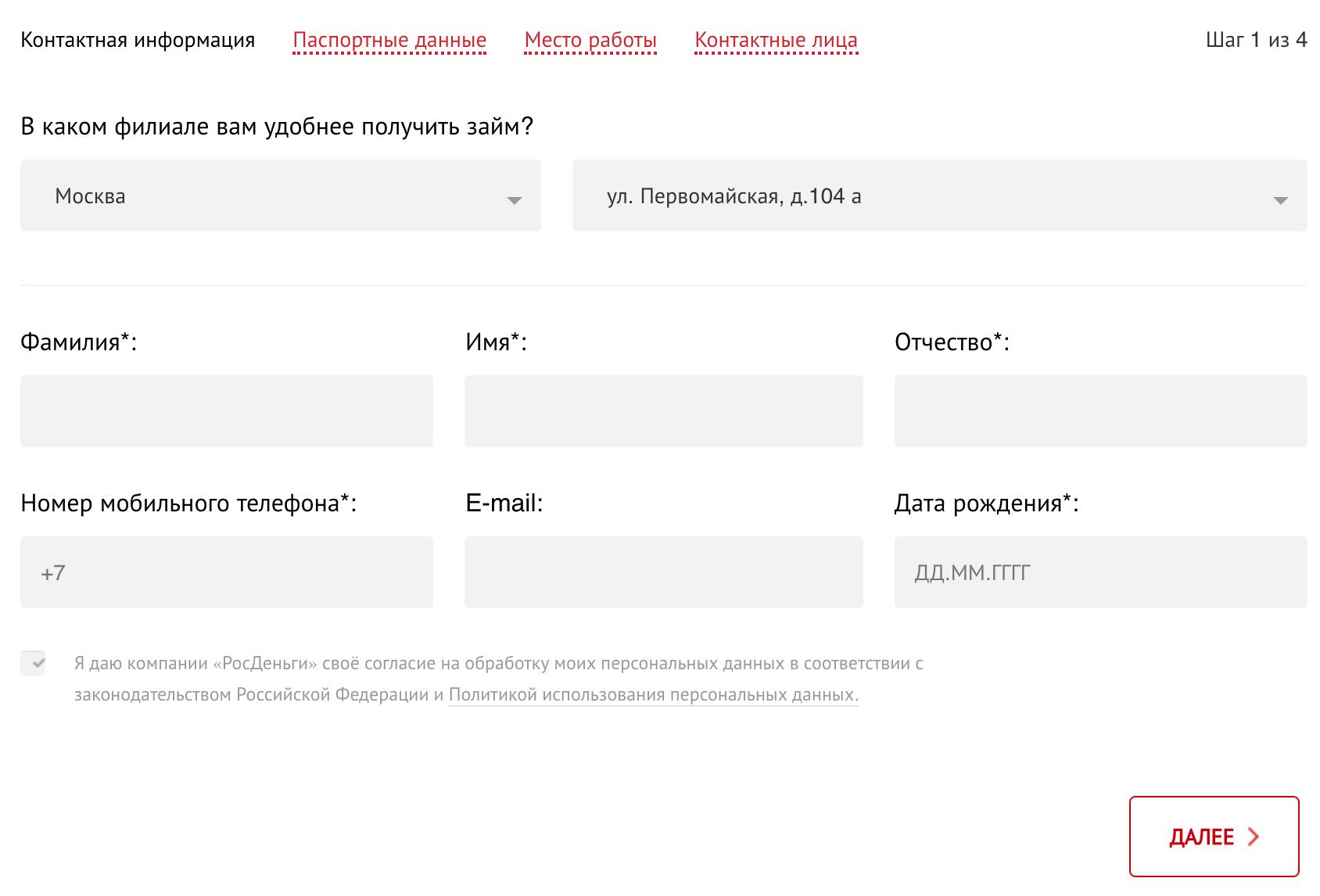rosdengi-register.png