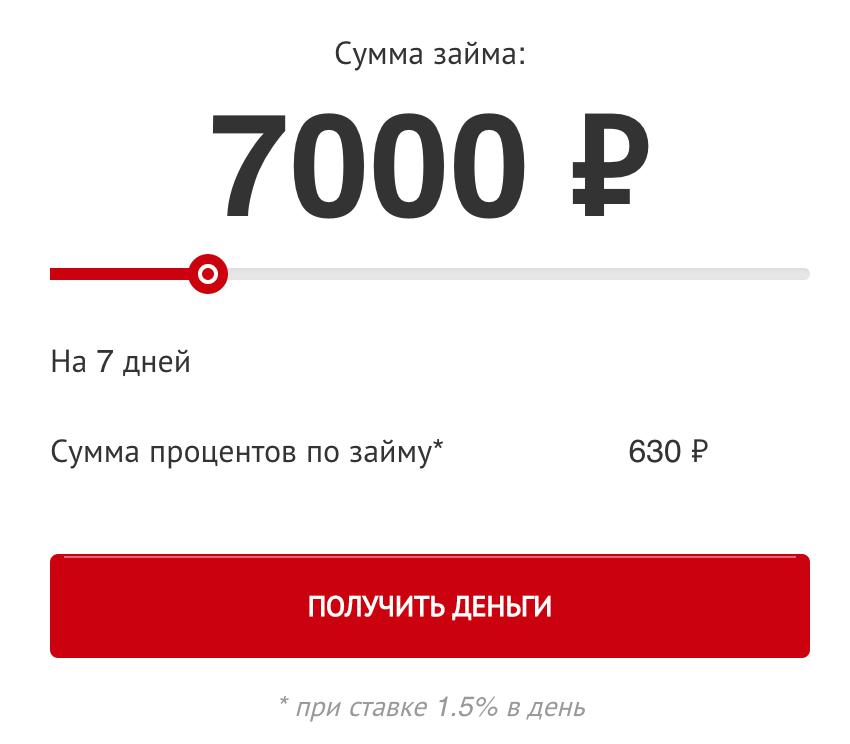 zaim-rosdengi.png
