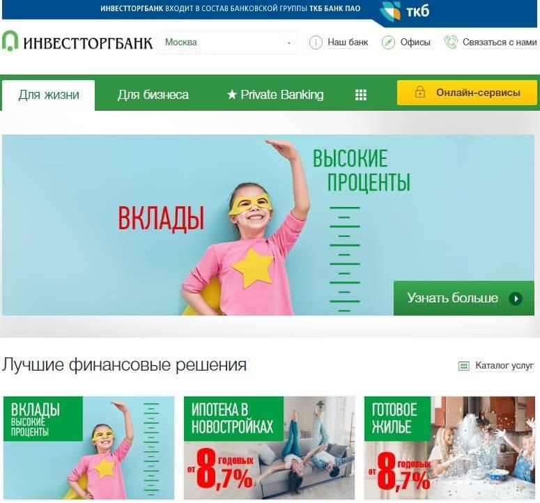 investtorgbank2.jpg