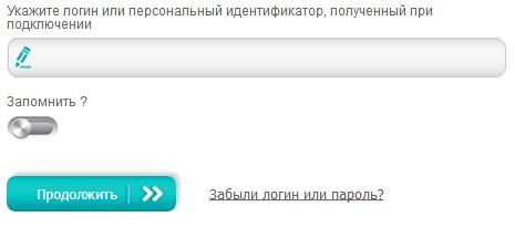 Vhod-v-lichnyj-kabinet-Investtorgbanka.png