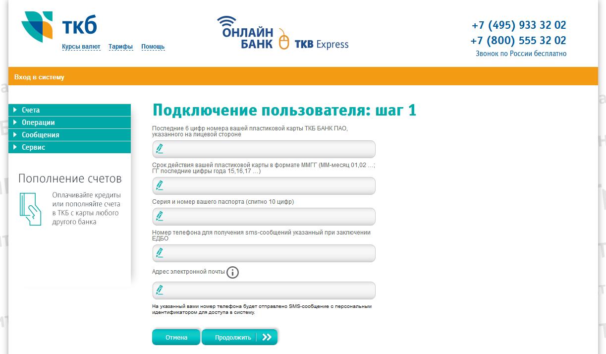 Stranitsa-registratsii-lichnogo-kabineta-Investtorgbanka.png