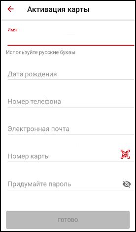 aktivatsiya-karty-cherez-prilozhenie.png