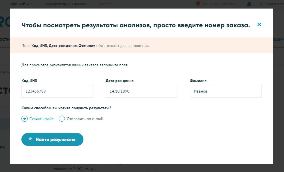 vkhod-nomer-zakaza.png