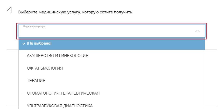 zapis-na-priyom-k-vrachu-cherez-gosuslugi-5.png