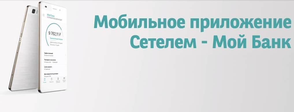 cetelembank-mobilnoe-prilozhenie1.jpg
