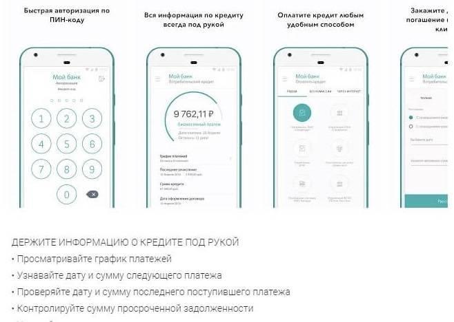 cetelembank-mobilnoe-prilozhenie-1-1.jpg