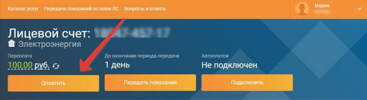 Оплатить-1.png