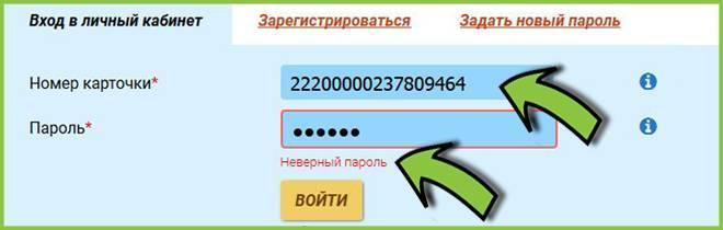 nevernyj-parol.jpg