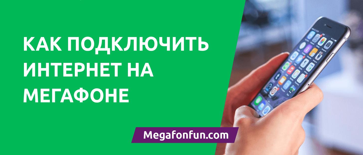 kak-podklyuchit-internet-na-megafone.png