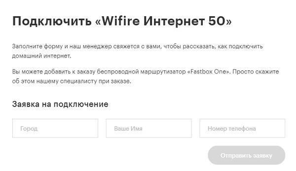 Podkljuchit-tarif-Megafona-dlja-domashnego-regiona-Wifire.jpg