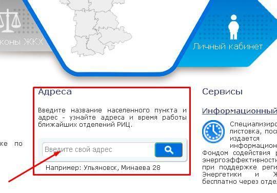 Poluchenie_kontaktov_blizhai-shego_otdeleniya_RITS_Ulyanovsk_4dcf0a2b17c9ad816c4ba69f01355c8d.png