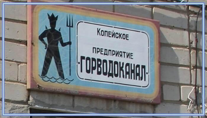 gorvodokanal-kopeysk-peredat-pokazaniya-schetchika-lichnyiy-kabinet.jpg