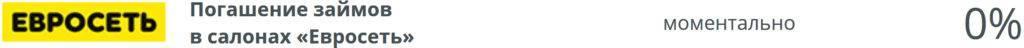 pogasheniya-evroset-1024x48.jpg
