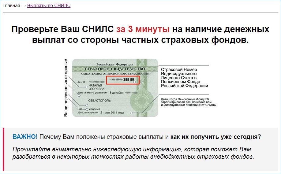 proverit-vyplatu-bolnichnogo-lista-po-snils-1.png