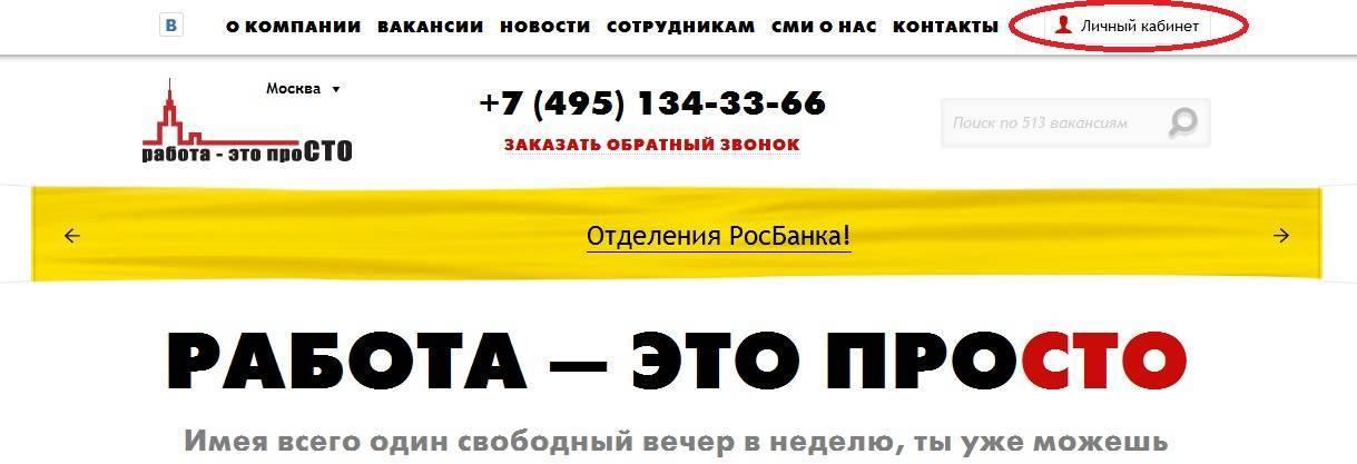 MMsto.ru-lichnyj-kabinet.jpg