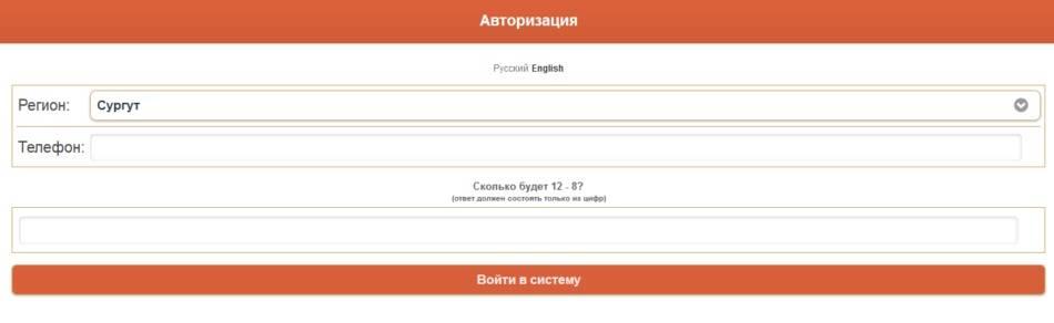MMsto-ru-vhod-v-lichnyj-kabinet-e1539768202183.jpg
