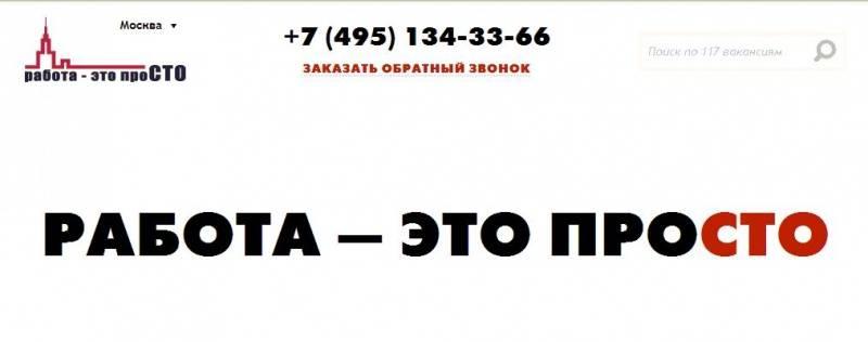 rabota-site.jpg