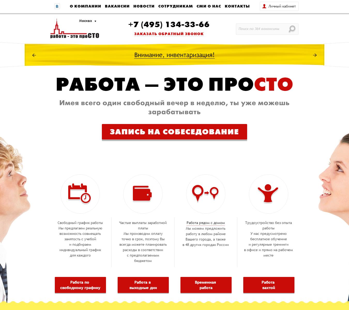 lichnyy-kabinet-msto-rabota-eto-prosto-1.png