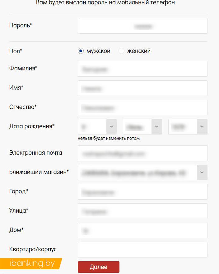 anketa-dlja-zapolnenija-karty-almi.png
