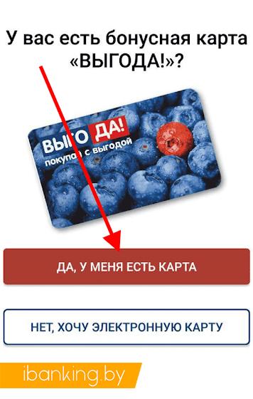 registracija-cherez-mobilnoe-prilozhenie-karty-vygoda-almi.png