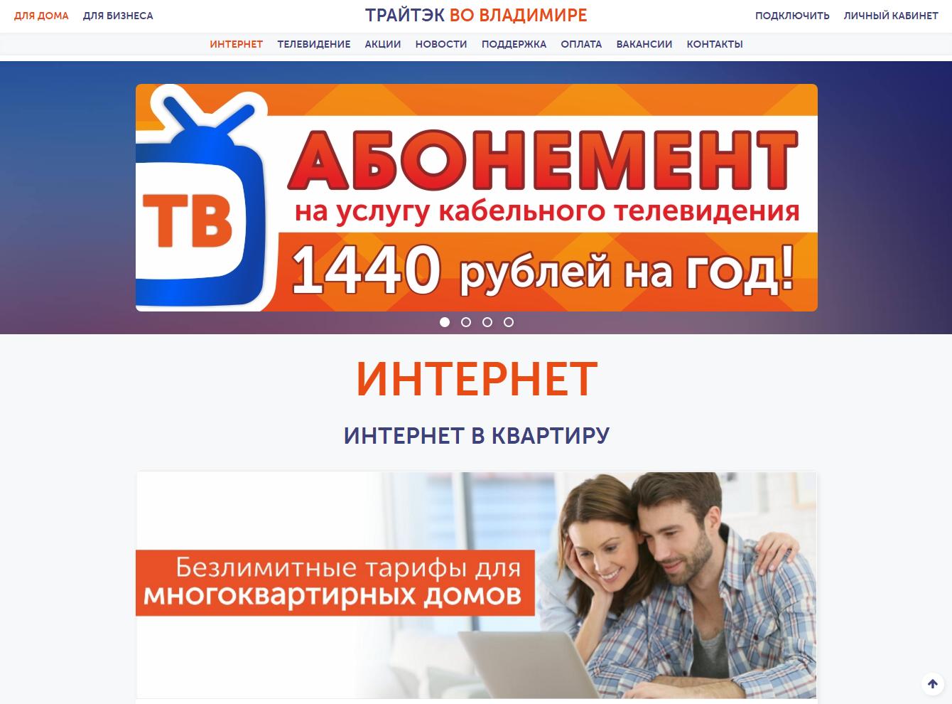lichnyy-kabinet-traytek-1.png