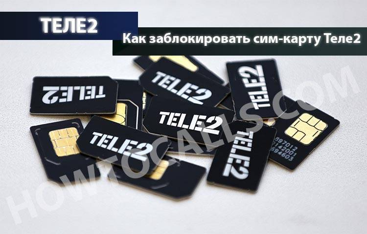 kak-zablokirovat-sim-kartu-tele2-1.jpg