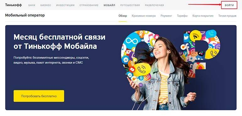 lichnyj-kabinet-tinkoff-mobajl-5.jpg