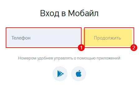 lichnyj-kabinet-tinkoff-mobajl-6.jpg