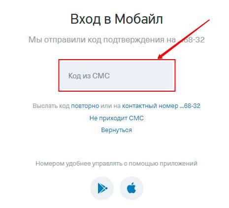 lichnyj-kabinet-tinkoff-mobajl-7.jpg