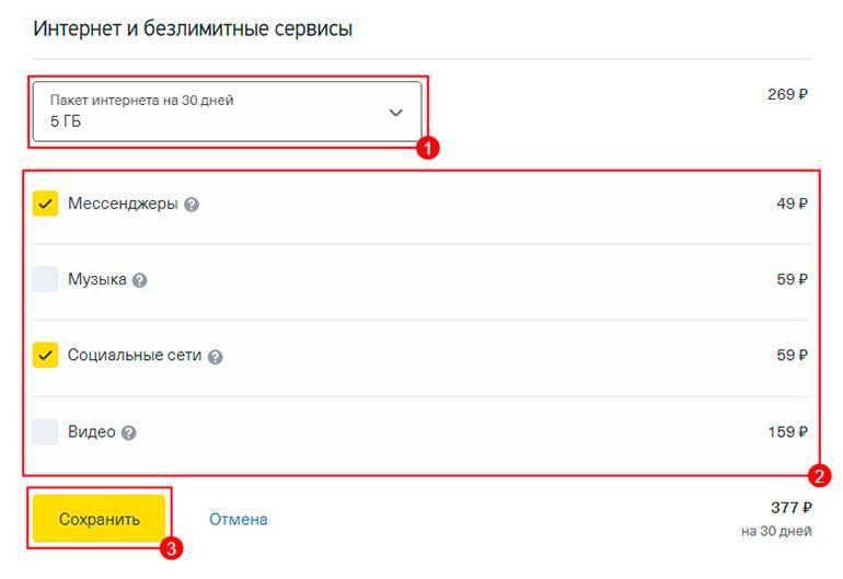 lichnyj-kabinet-tinkoff-mobajl-9.jpg