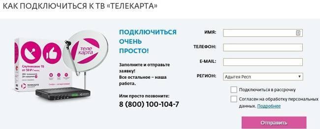 telekarta-register-e1577085820453.jpg