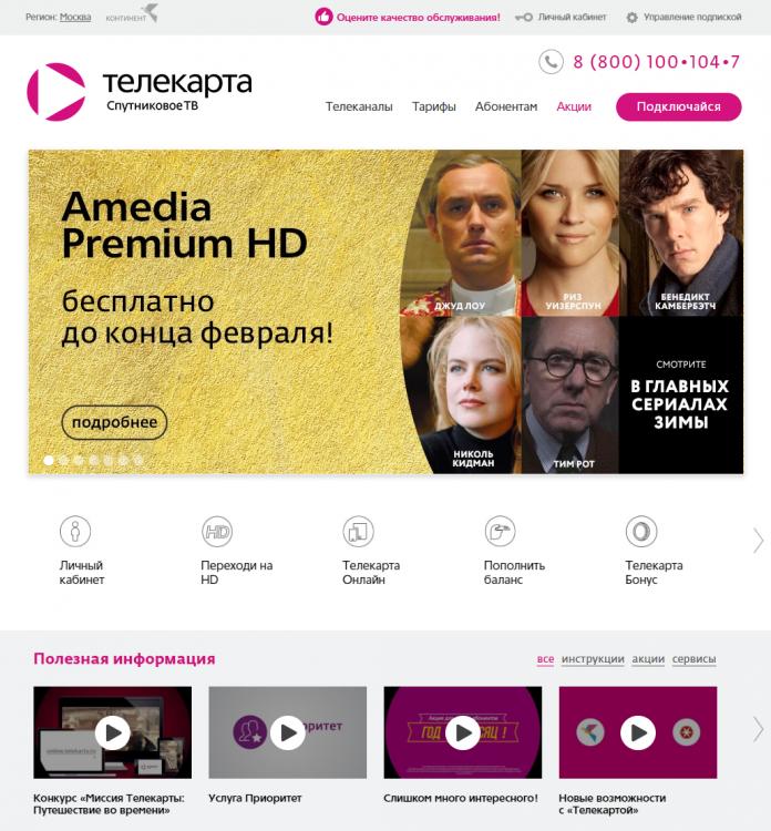 telekarta-site.png