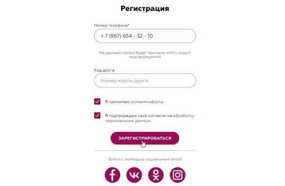 forma-registratsii-s-kodom-druga.jpg