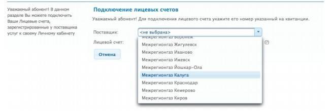 mezhreggaz-lk-cheboksary-3.jpg