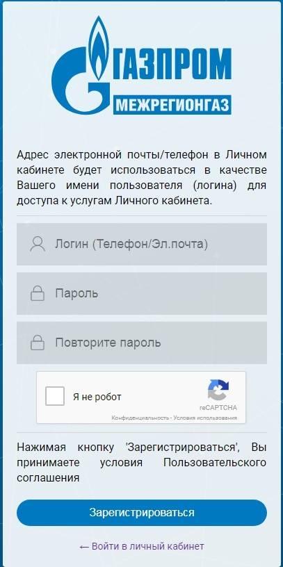 mezhreggaz-lk-cheboksary-6.jpg