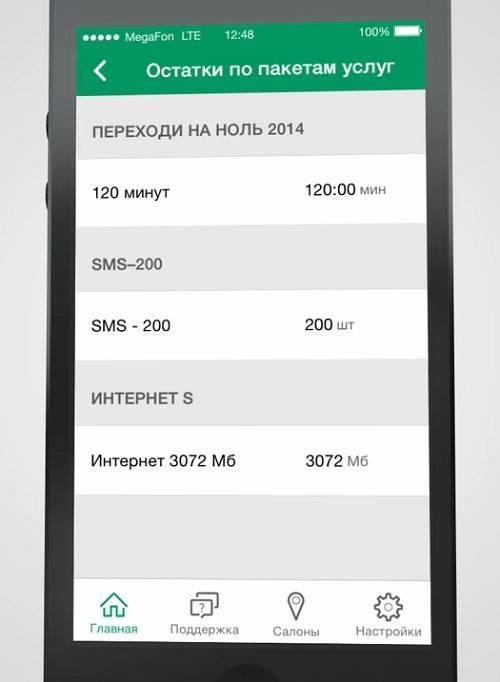 Ostatki-po-paketam-uslug-v-mobilnom-prilozhenii-MegaFona.jpg