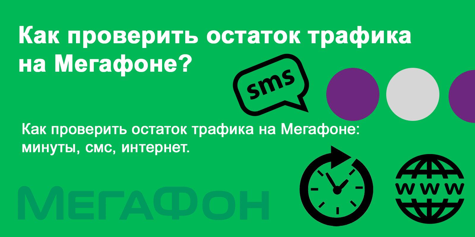 site-megafon-ost-traf.png