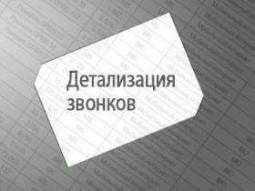 detalizaciya-zvonkov-280-210.jpg