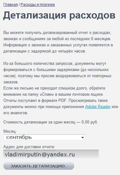 info-detalizacii.jpg