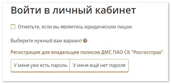 rosgosstrah-voyti-v-lichnyy-kabinet.png