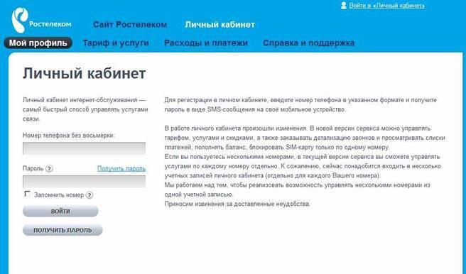 1730814906-vxod-v-lichnyj-kabinet.jpg