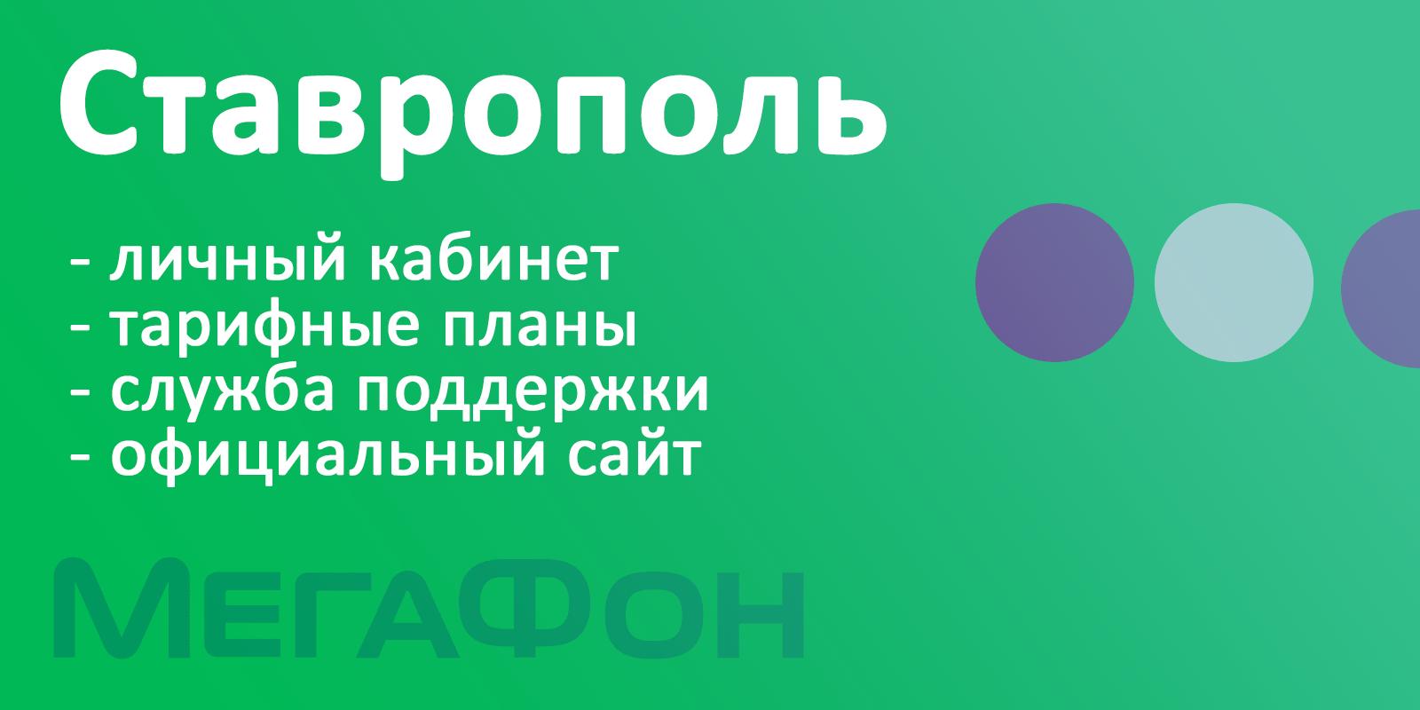 site-megafon-stavropol.png