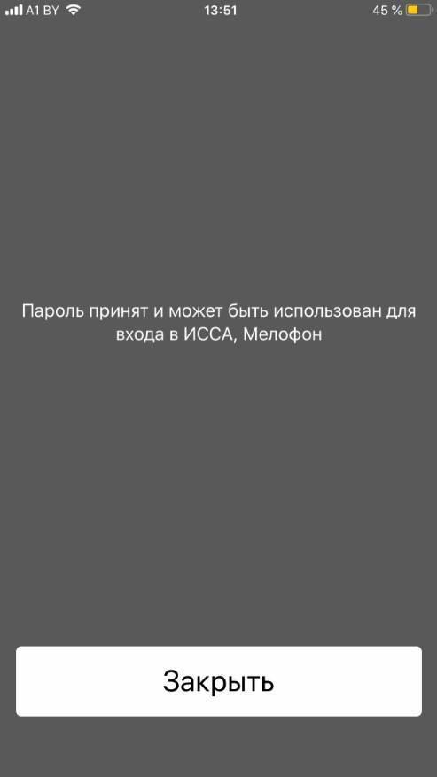 soobhcenie-ob-uspeshnoi-registracii.jpg