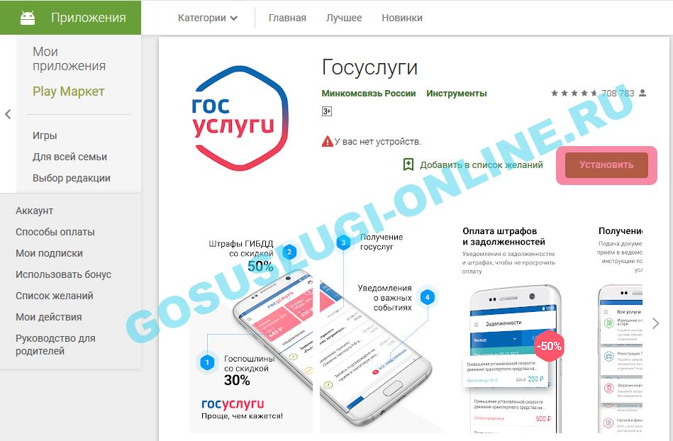 skachat_gosuslugi_na_mobilniy_3.png