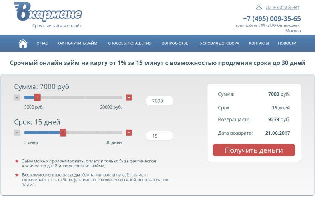 vkarmane-zayavka-1024x639.jpg